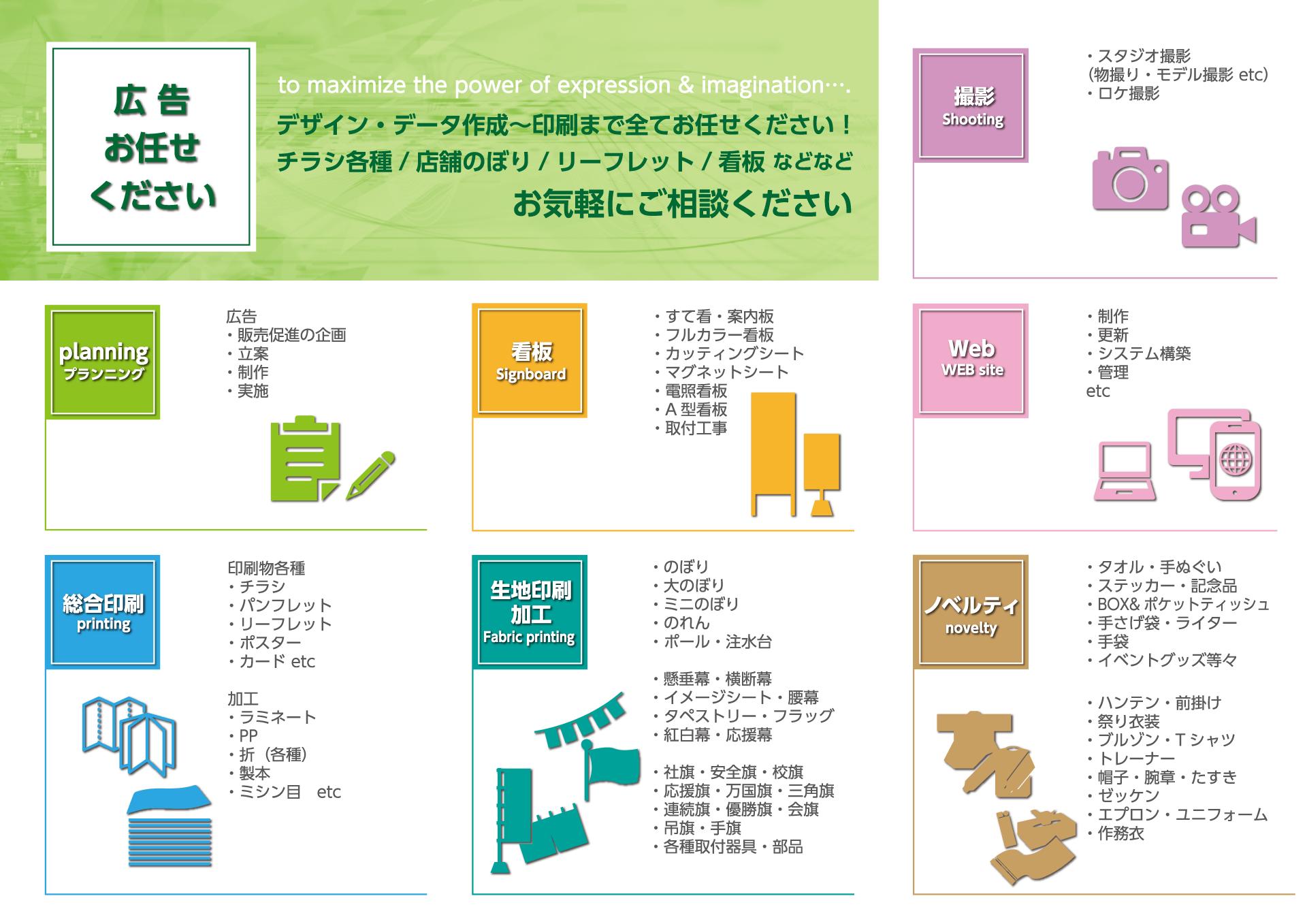 AN・PROMOTION - 広告・デザイン・データ作成・印刷まで全ておまかせください!